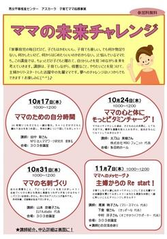 ママチャレ チラシ(表).jpg