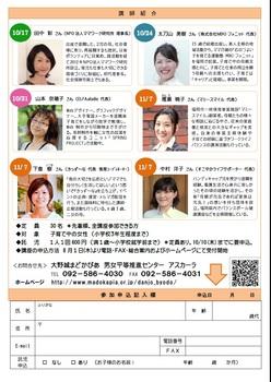 ママチャレ チラシ(裏).jpg