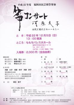 kawahara2010.jpg